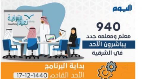 توجيه ٩٤٠ معلمًا ومعلمة بمدارس الشرقية attachment.php?attac