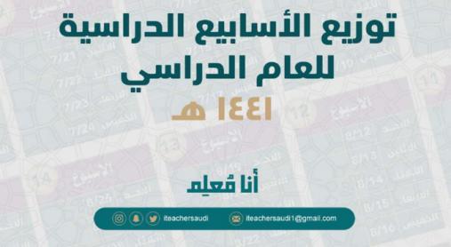 توزيع الاسابيع الدراسية 1441 attachment.php?attac