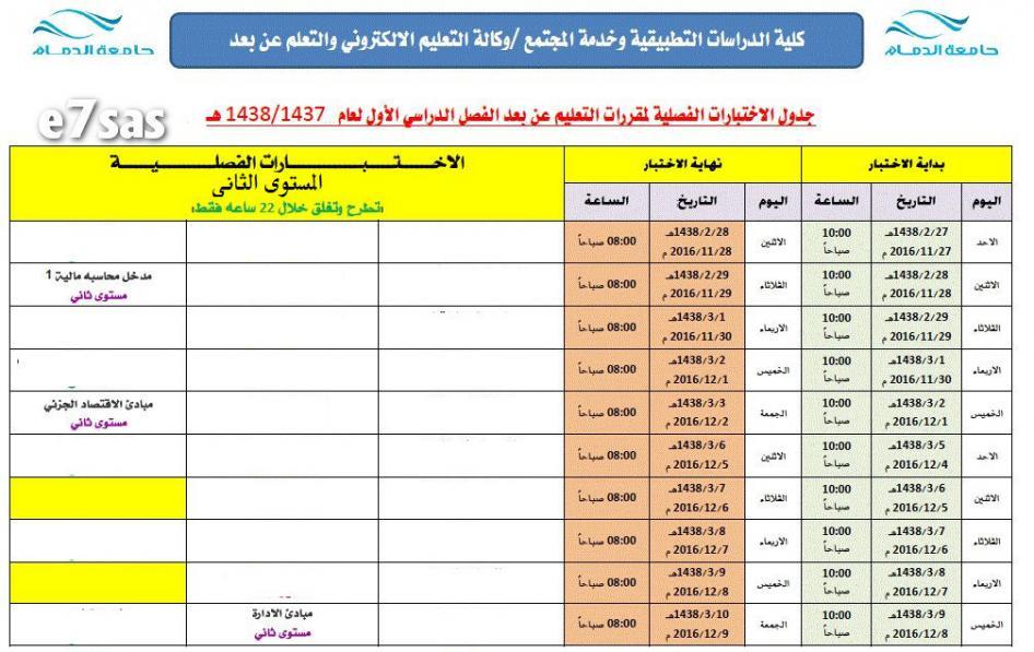 جدول الإختبارات الفصلية والشروط والأعذار للفصل الأول 1437 attachment.php?attac